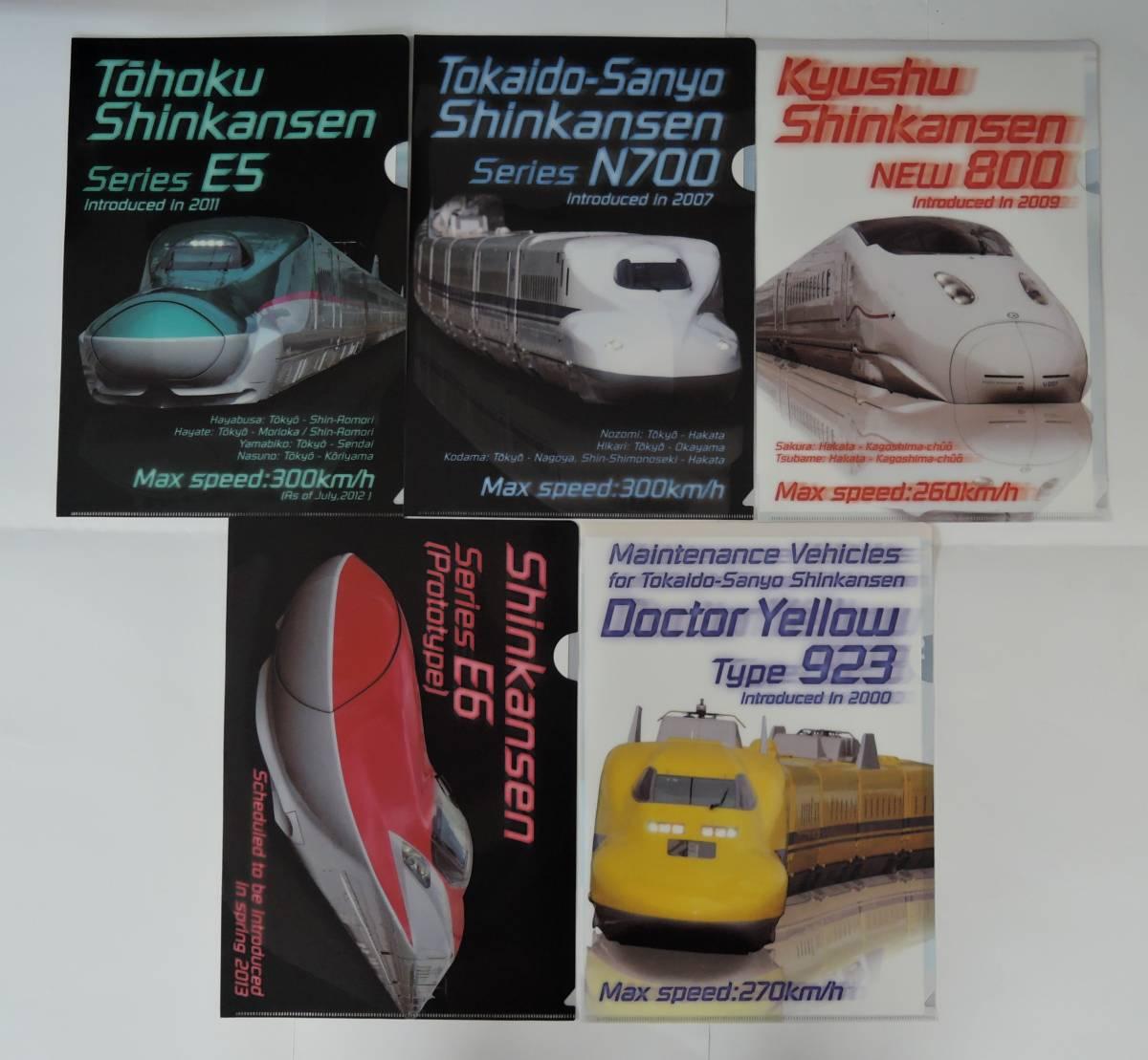 003-1■サークルK 鉄道開業140周年記念 新幹線クリアファイル全5種類■未使用_画像2