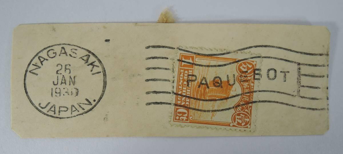 ☆A07 使用済み切手■PAQUEBOT 中華民国郵政 1分■NAGASAKI 長崎 1930年1月26日