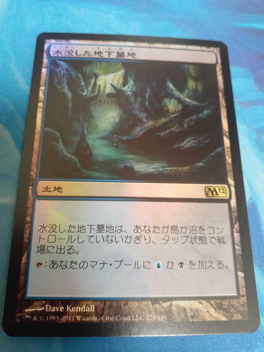 mtg 水没した地下墓地 日本語 foil M12版 数量2_画像1