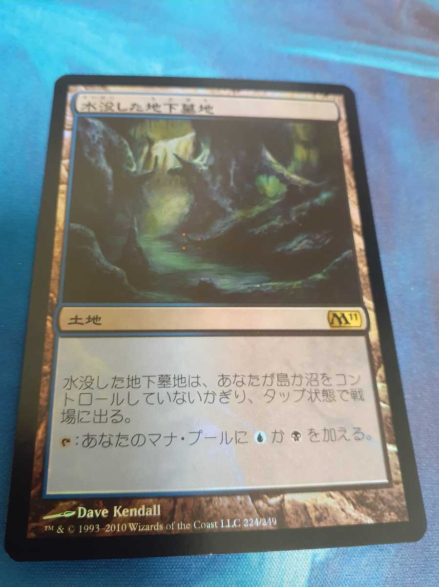 mtg 水没した地下墓地 日本語 foil M11版 数量6_画像1