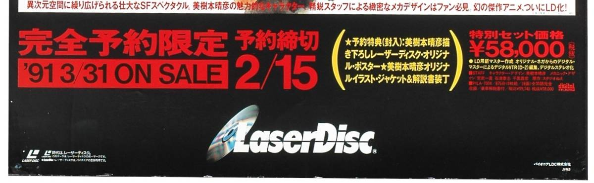 [New][Delivery Free]1991Pioneer Super Dimension Century Orguss Laser Disc Perfect Collection Promotion B2Poster オーガス[tag2222]_画像5
