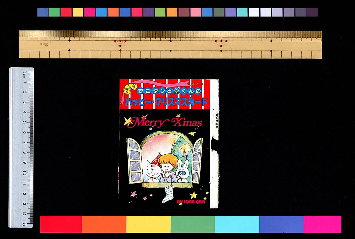 [Vintage][New Item][Delivery Free]1980s Robbon Sora Oda/Hideko Tachikake Christmas Card 太刀掛秀子/小田空クリスマスカード[tag5505]_画像6