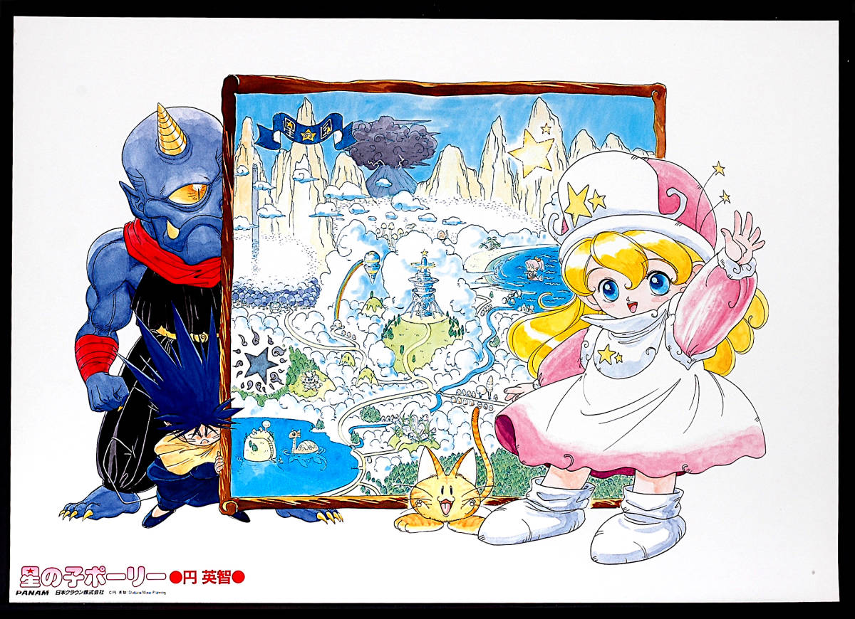 [New][Delivery Free]1991 PANAM Nihon Crown Star Child Poerie For Sales Promotion B2 Poster 円英智 星の子ポーリー [tag2222]_画像1