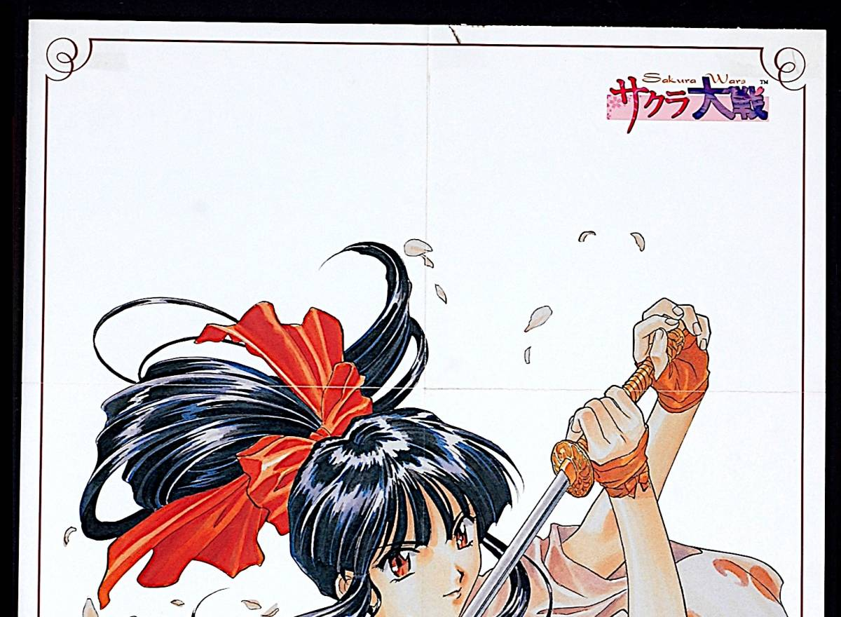[Delivery Free]About1999 Sakura Wars A2 Poster (Mook Book Enclosed Poster)Hidenori Matsubara サクラ大戦A2ポスター[tag2202] _画像3