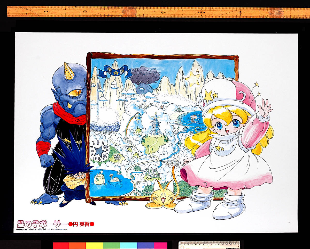 [New][Delivery Free]1991 PANAM Nihon Crown Star Child Poerie For Sales Promotion B2 Poster 円英智 星の子ポーリー [tag2222]_画像6