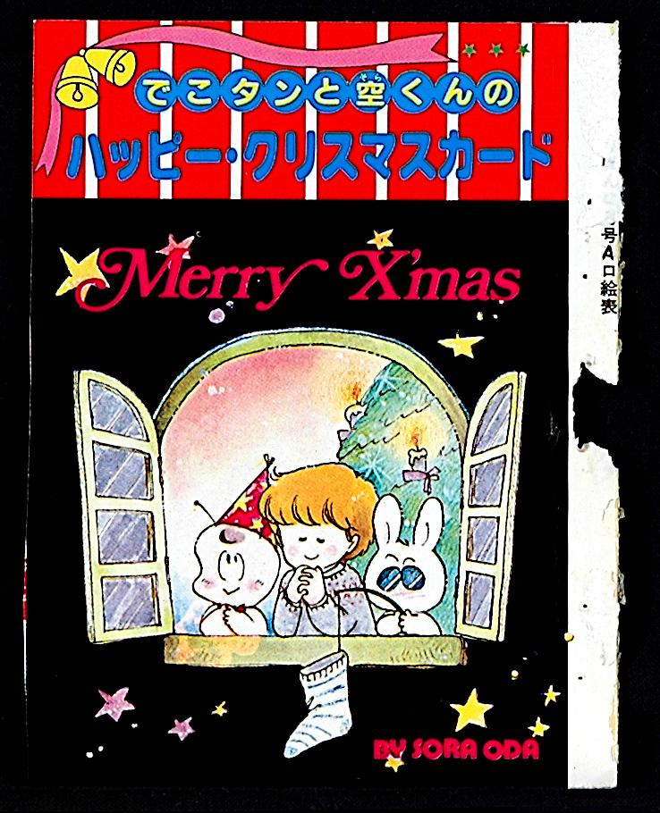 [Vintage][New Item][Delivery Free]1980s Robbon Sora Oda/Hideko Tachikake Christmas Card 太刀掛秀子/小田空クリスマスカード[tag5505]_画像1