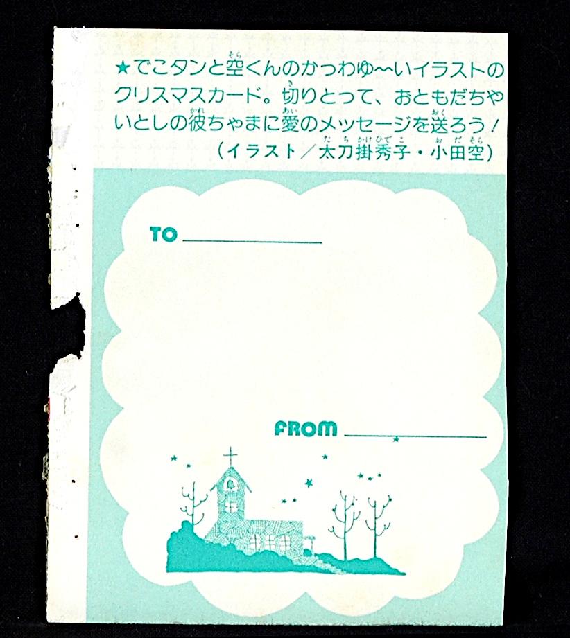 [Vintage][New Item][Delivery Free]1980s Robbon Sora Oda/Hideko Tachikake Christmas Card 太刀掛秀子/小田空クリスマスカード[tag5505]_画像3