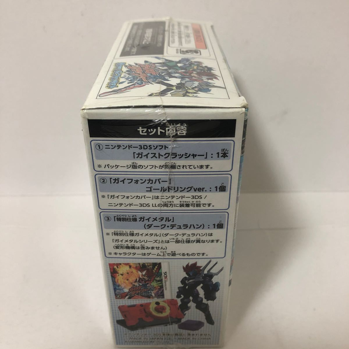【3DS】 ガイストクラッシャー [爆アツ!ガイフォンセット]