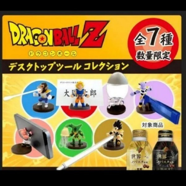 ドラゴンボールZ デスクトップツール コレクション 全7種 コンプリート