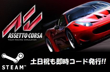 【Steamコード・キー】Assetto Corsa アセットコルサ 日本語非対応 PCゲーム 土日祝も対応!!_画像1
