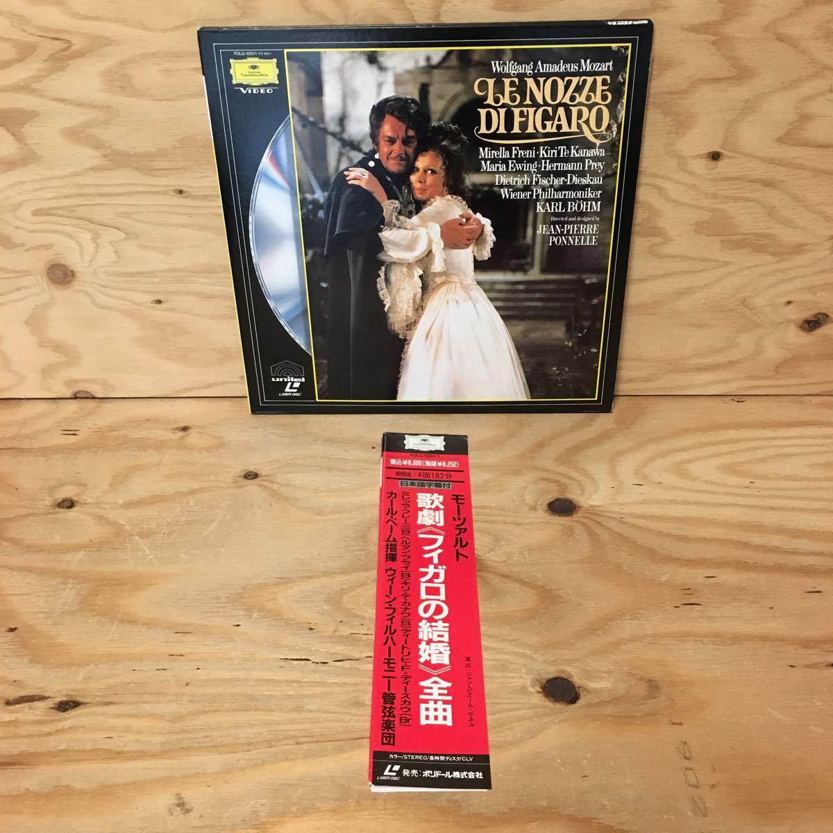 ◎Y3FIID-200305 レア[モーツァルト:歌劇 フィガロの結婚 全曲 LE NOZZE DI FIGARO]LD レーザーディスク ジャン=ピエール・ポネル _画像1