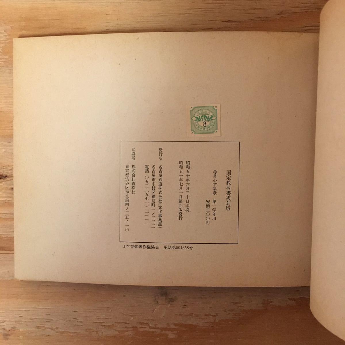 Y3FHHB-200311 レア[第二期国定教科書復刻版 尋常小学唱歌 第一学年用 文部省]日の丸の旗 牛若丸_画像5