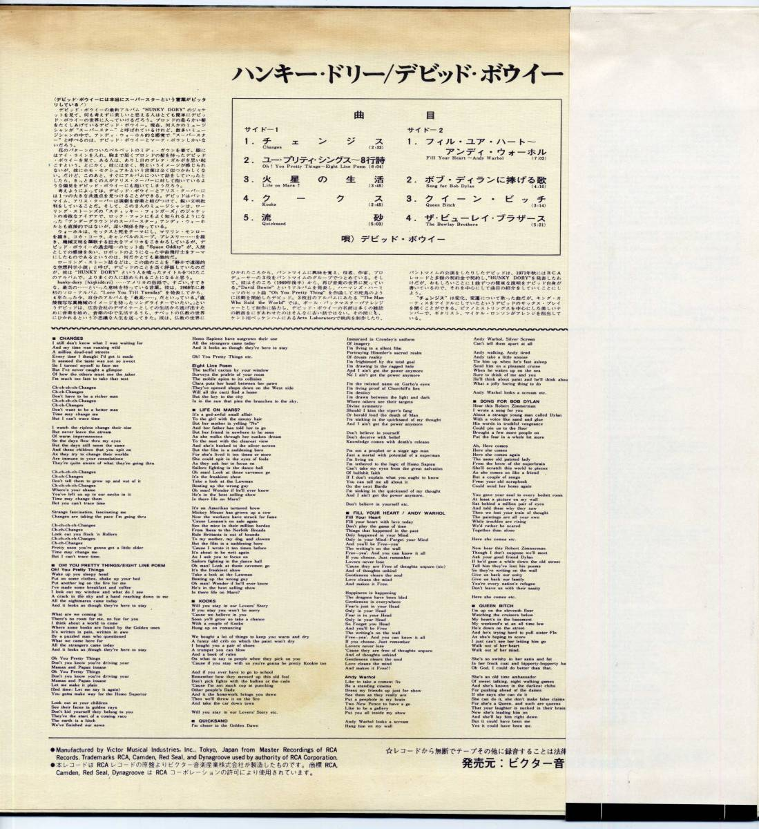 LP☆デビッド・ボウイー/ハンキー・ドリー(初回黒帯付/'72/SSW)☆David Bowie/Hunky Dory/RCA-6005/WITH OBI/シンガー・ソングライター_画像3