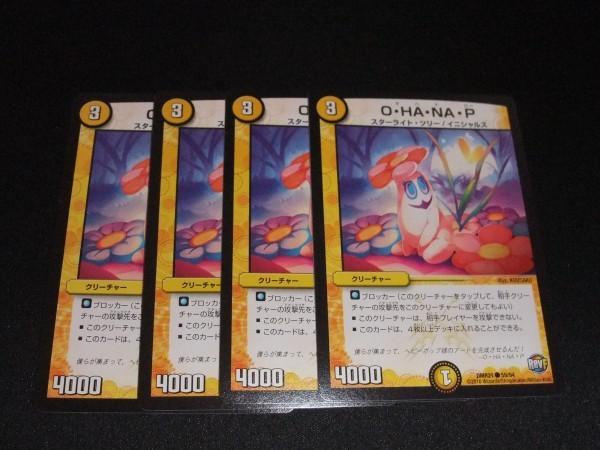 ◆◇DM デュエマ DMR21 O・HA・NA・P 4枚◇◆_画像1