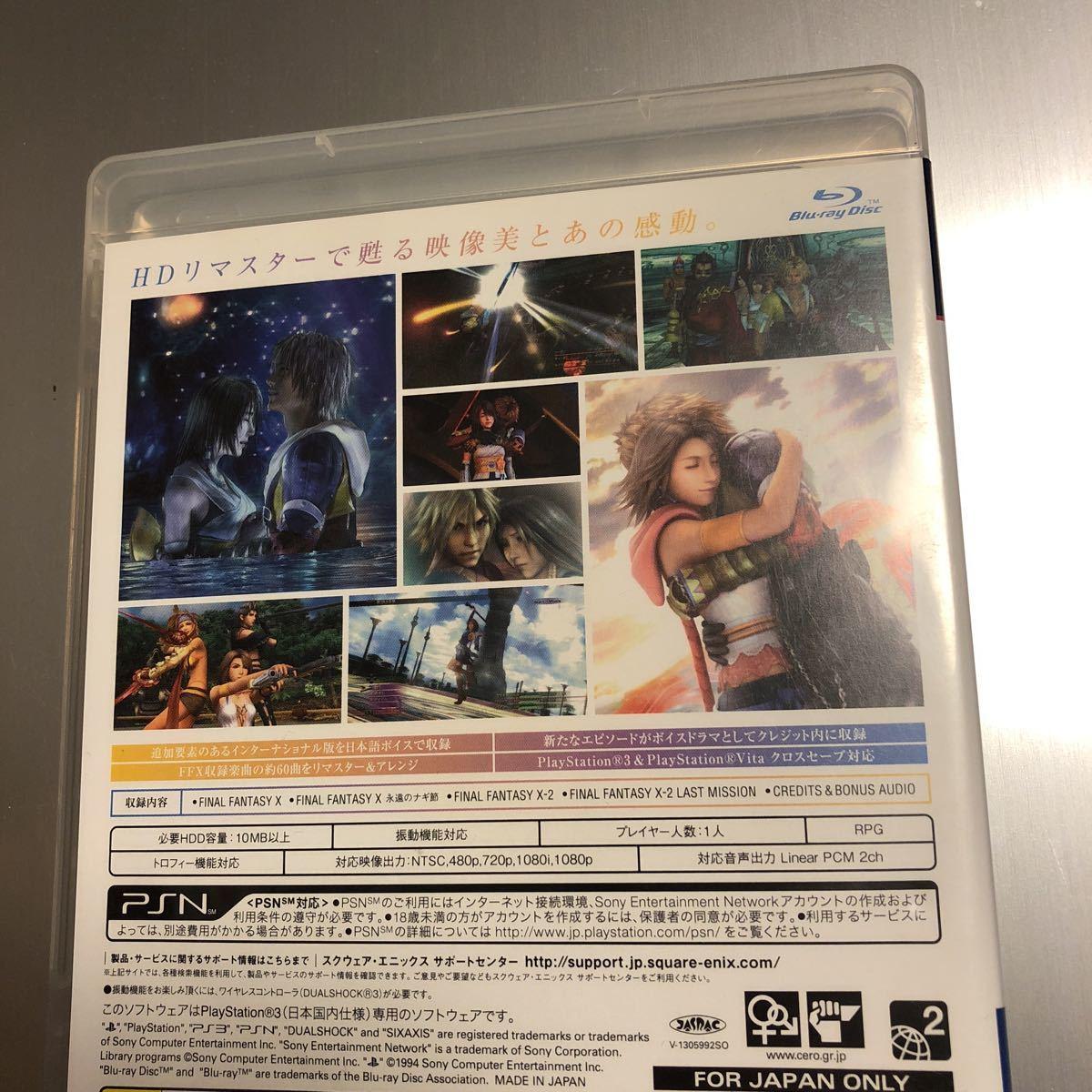 ◆送料無料◆PS3 ファイナルファンタジー X / X-2 HD リマスター FF 10 / 10-2 HD Remaster Playstation3 プレイステーション3◆即決◆