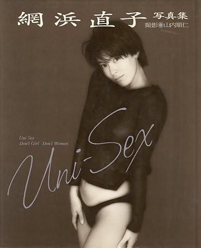 Uni-Sex[網浜直子(モデル)][ゆうパケット送料無料](s5169)(SYL-3)_画像1
