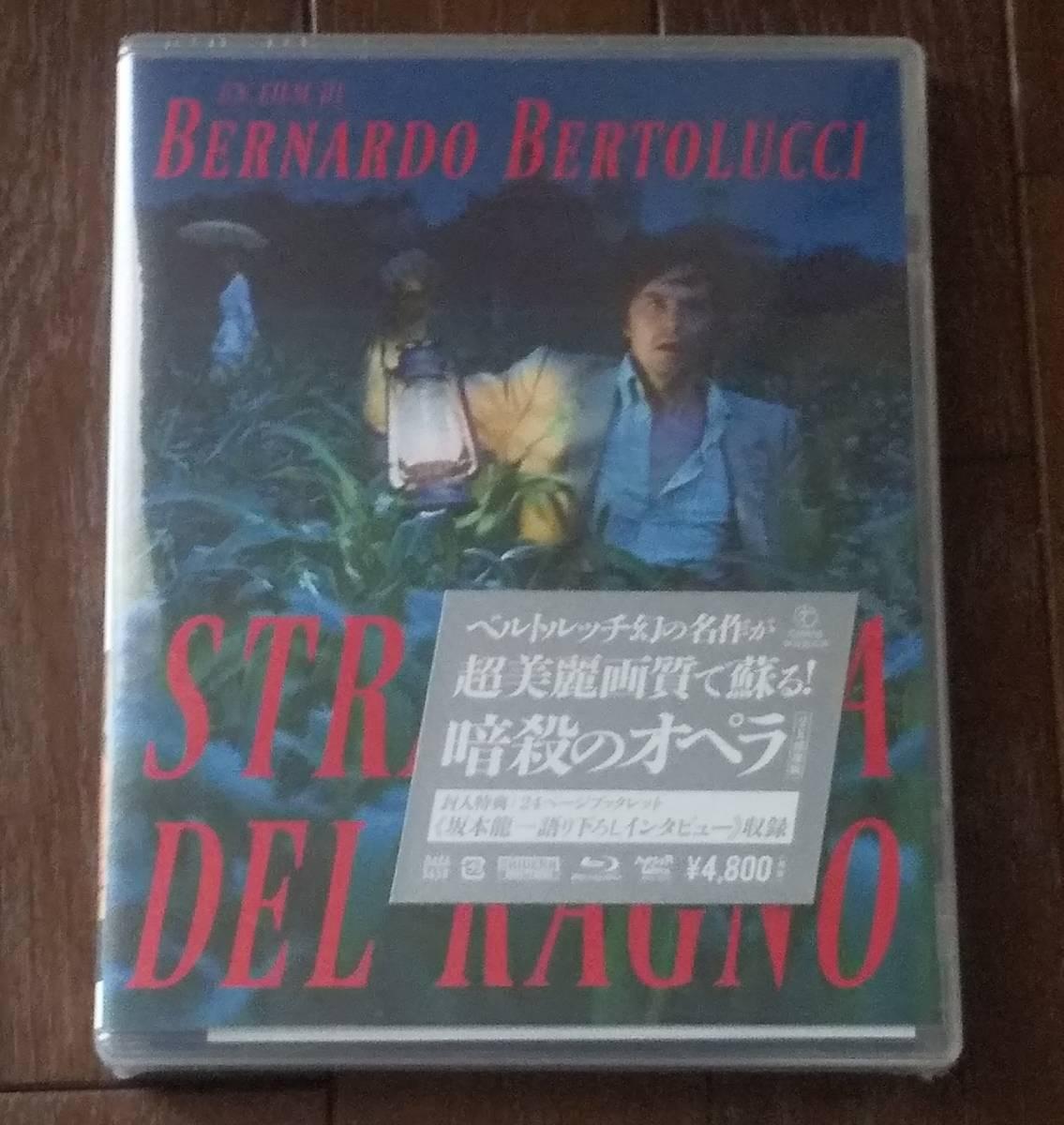 即決【未開封】正規品2K修復版マスターBlu-rayブルーレイ『暗殺のオペラ』ベルナルド・ベルトルッチ※「サスペリア」アリダ・ヴァリ(バリ