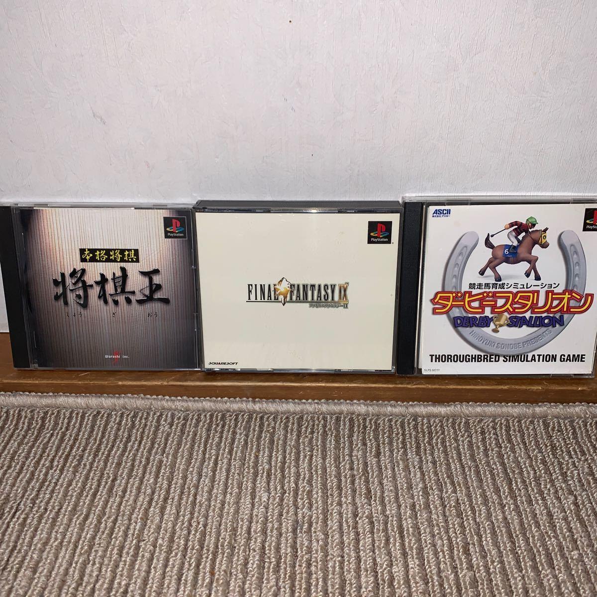 プレイステーション ファイナルファンタジー ソフト
