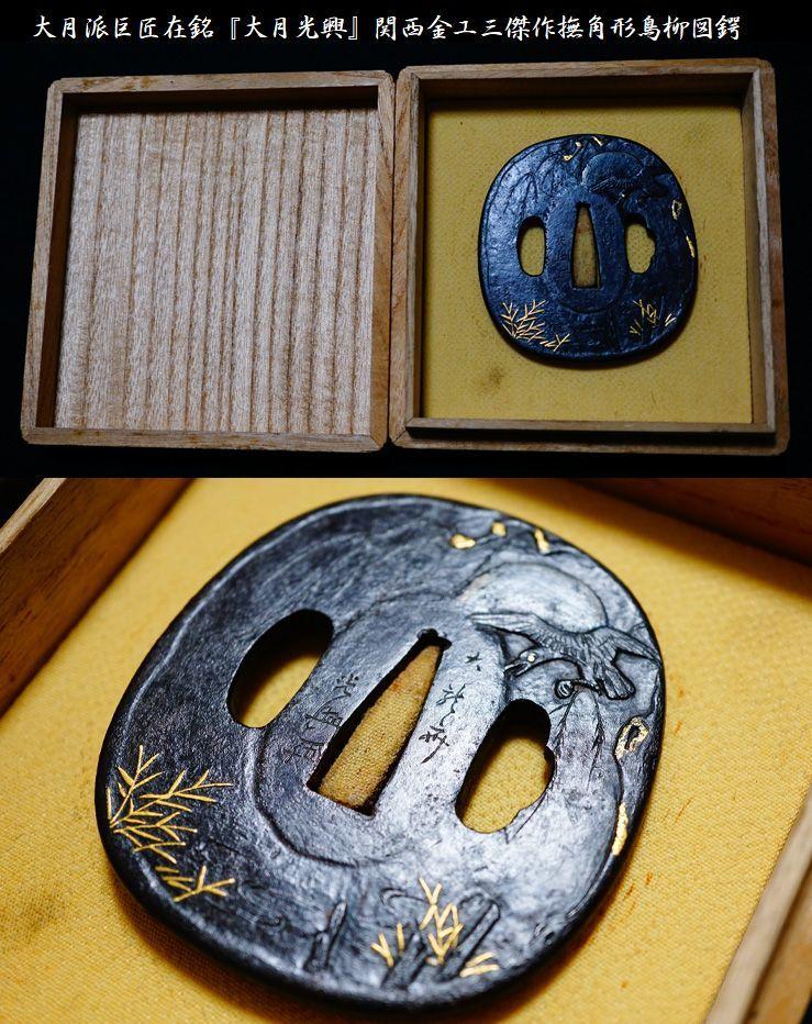 大月派巨匠在銘『大月光興』関西金工三傑作撫角形象嵌鳥柳図鍔_画像1