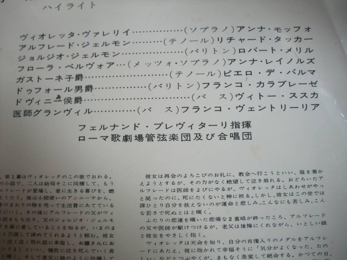 LP☆ Verdi La Traviata ヴェルディ 歌劇 椿姫 ☆_画像4