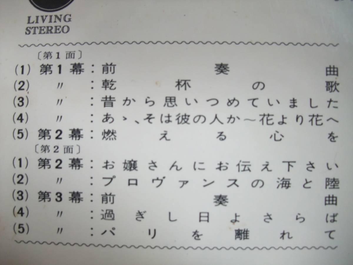 LP☆ Verdi La Traviata ヴェルディ 歌劇 椿姫 ☆_画像3