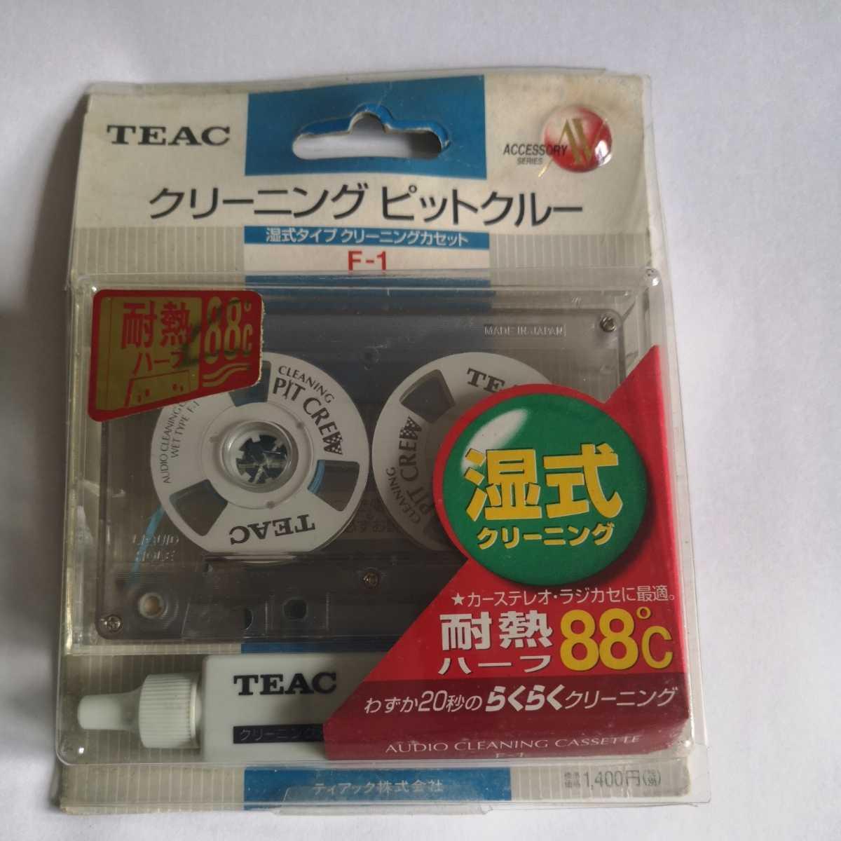 カセットテープ オープンリール TEAC F-1 ピットクルー ティアック クリーニング カセット 中古_画像1