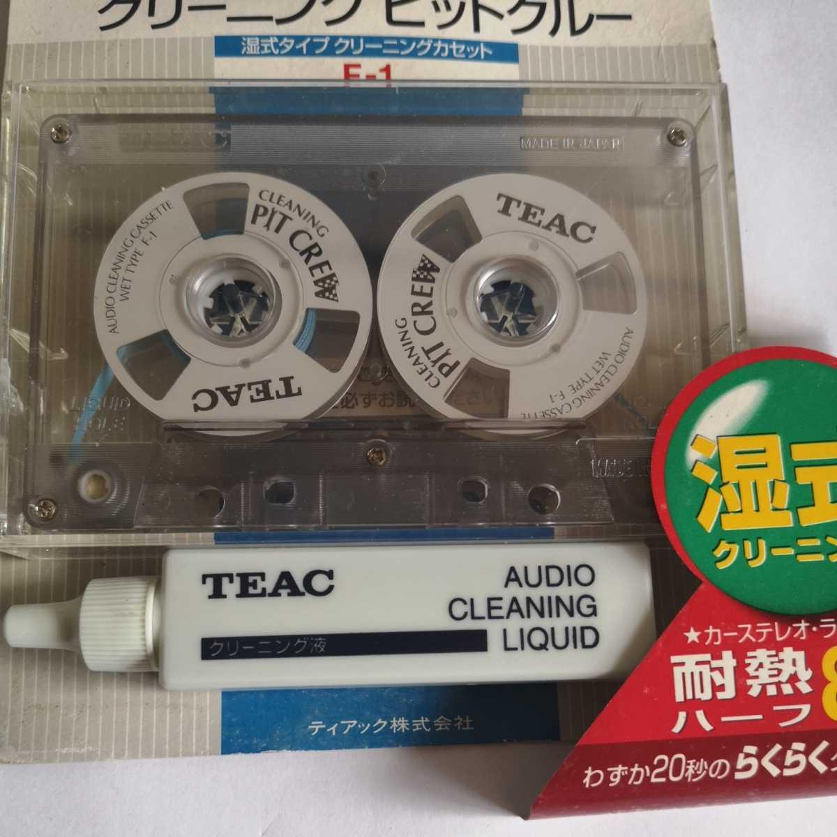 カセットテープ オープンリール TEAC F-1 ピットクルー ティアック クリーニング カセット 中古_画像2