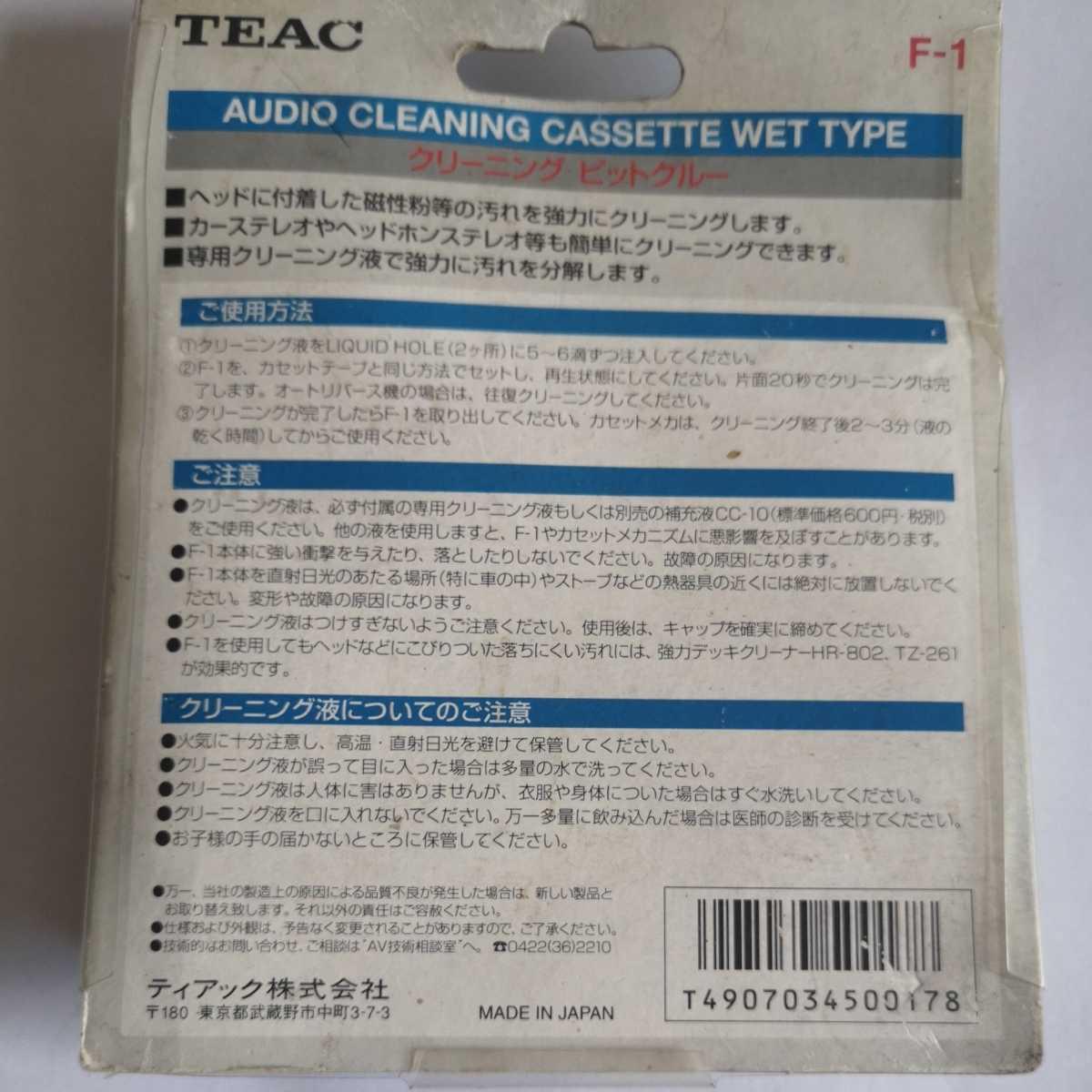 カセットテープ オープンリール TEAC F-1 ピットクルー ティアック クリーニング カセット 中古_画像4
