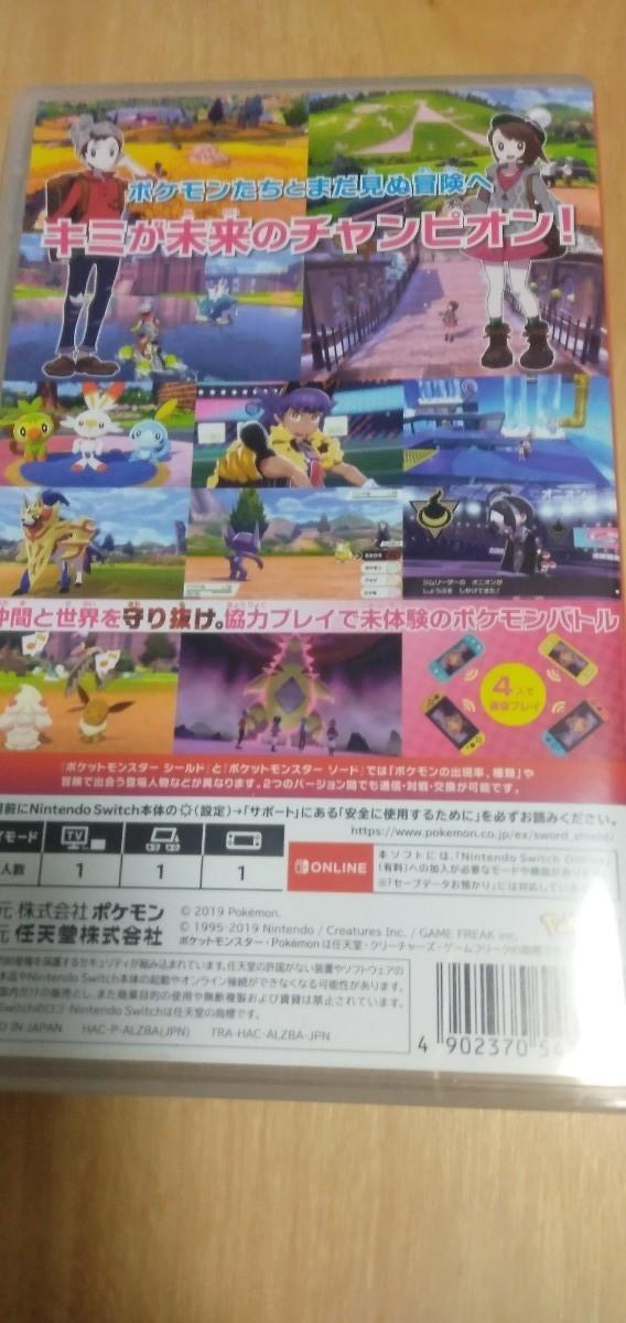 Nintendo switch スイッチ ソフトポケットモンスター シールド