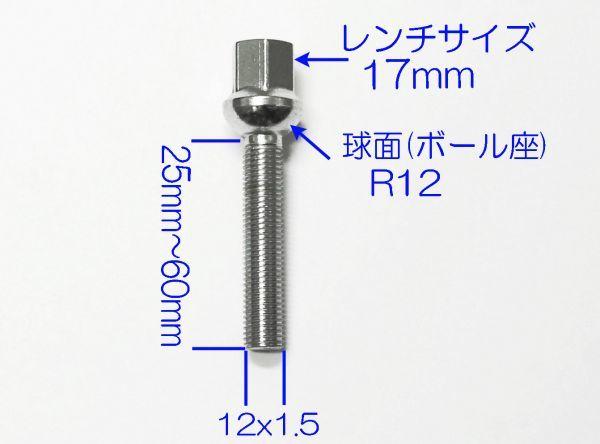 10本セット メッキボルト 球面12R M12 x P1.5 首下40mm ベンツ BENZ W201 W202 W203 W123 W124 W210 W208 W209 W116 W126 W107 R129 R170_画像3