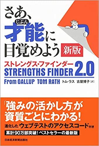 さあ、才能(じぶん)に目覚めよう 新版 ストレングス・ファインダー2.0 即決・送料無料!_画像1