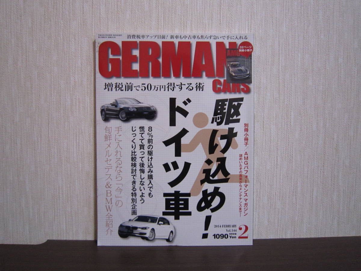 【GERMAN CARS 2014年2月 駆け込め!ドイツ車】ジャーマンカーズ メルセデスベンツ BMW M3 AMG 雑誌 本_画像1