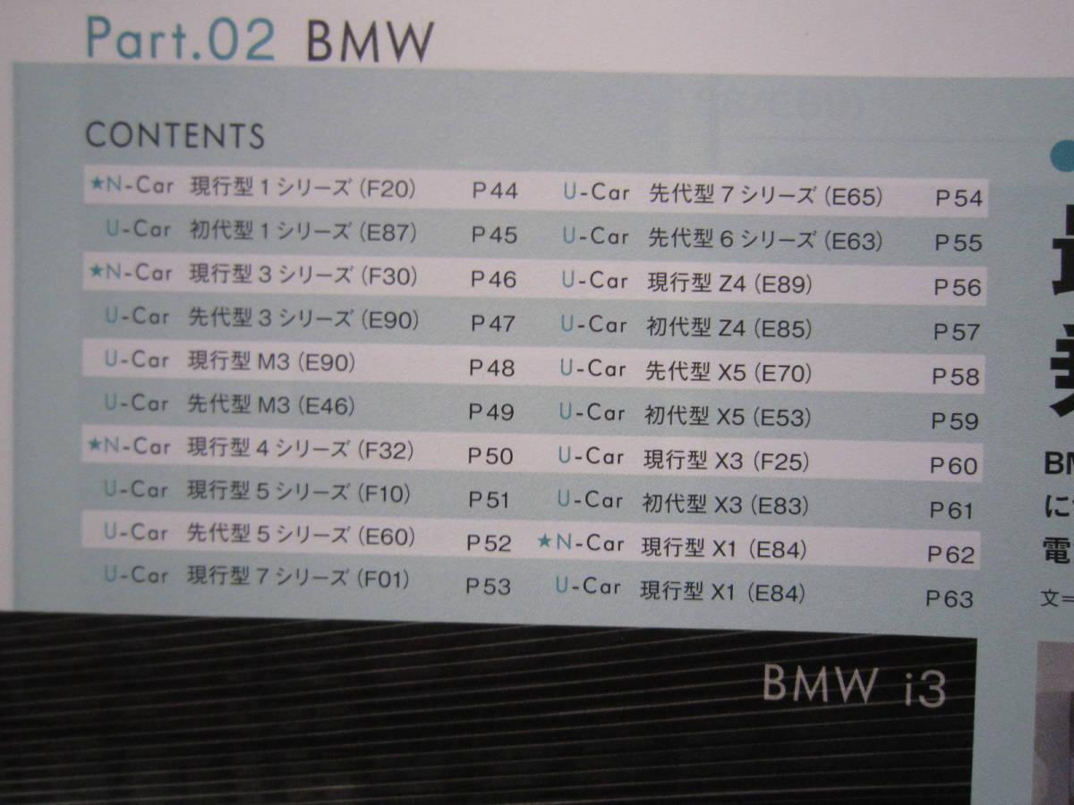 【GERMAN CARS 2014年2月 駆け込め!ドイツ車】ジャーマンカーズ メルセデスベンツ BMW M3 AMG 雑誌 本_画像7