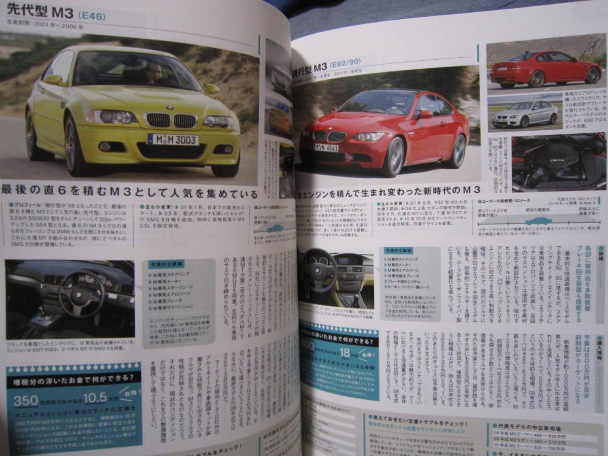 【GERMAN CARS 2014年2月 駆け込め!ドイツ車】ジャーマンカーズ メルセデスベンツ BMW M3 AMG 雑誌 本_画像8