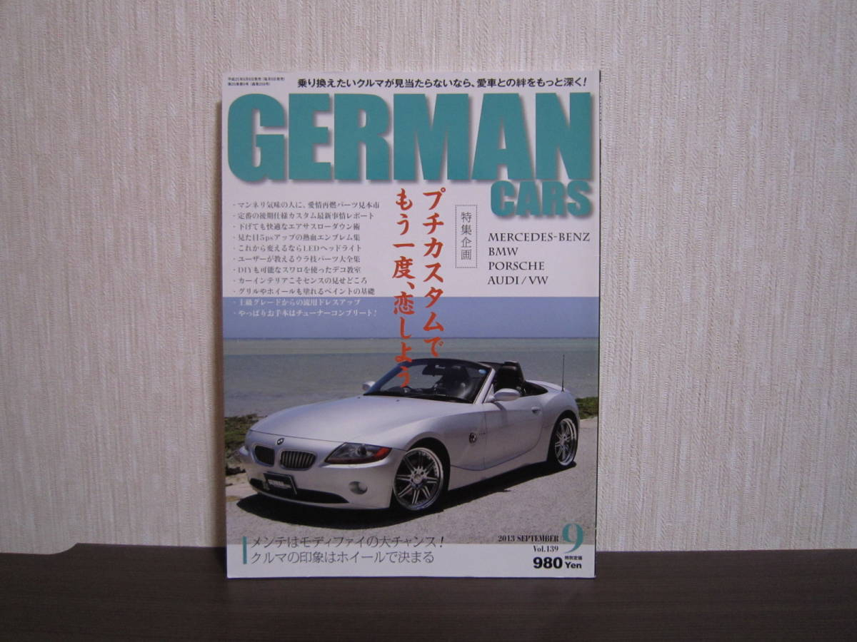 【GERMAN CARS 2013年9月 特集企画 一生乗る気で Car make】ジャーマンカーズ メルセデスベンツ BMW W126 560SEC AMG ドイツ車 雑誌 本_画像1