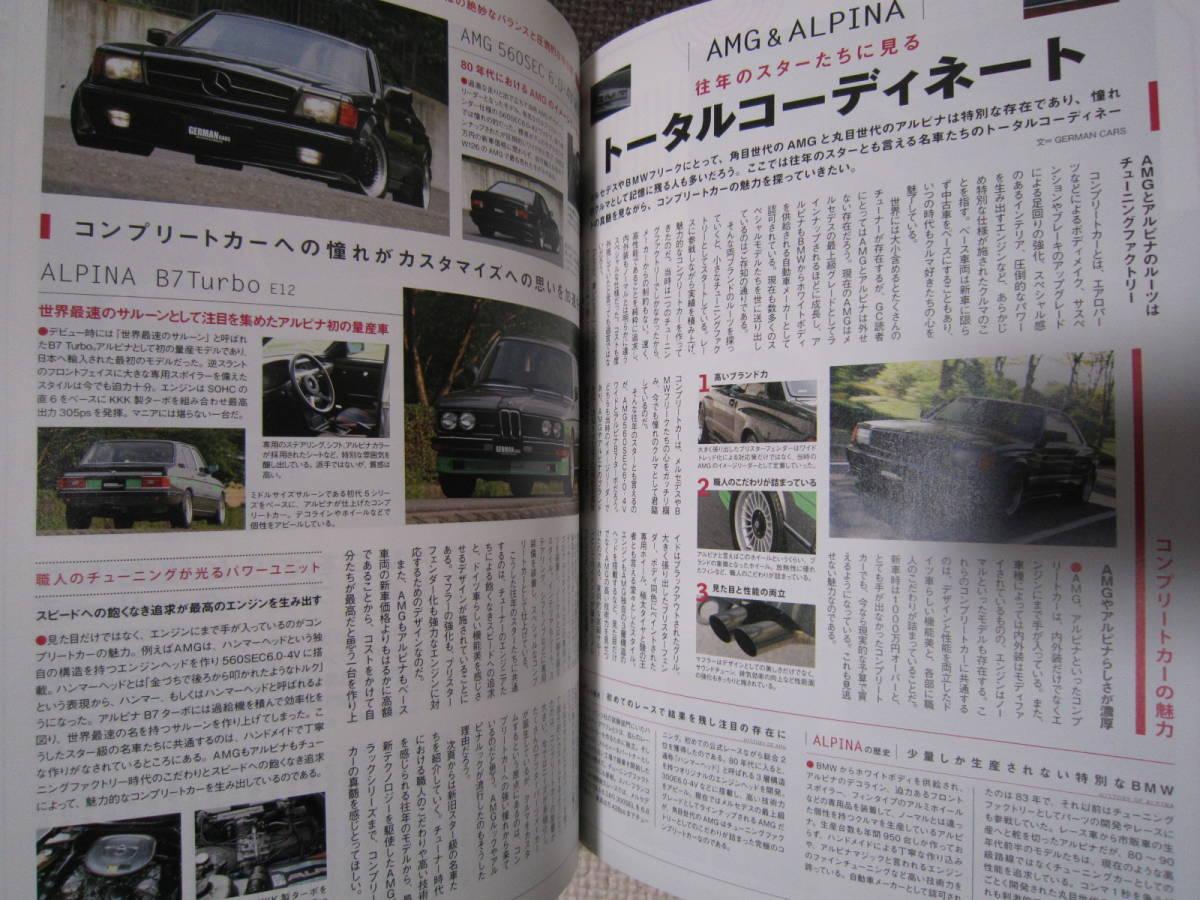 【GERMAN CARS 2013年9月 特集企画 一生乗る気で Car make】ジャーマンカーズ メルセデスベンツ BMW W126 560SEC AMG ドイツ車 雑誌 本_画像3