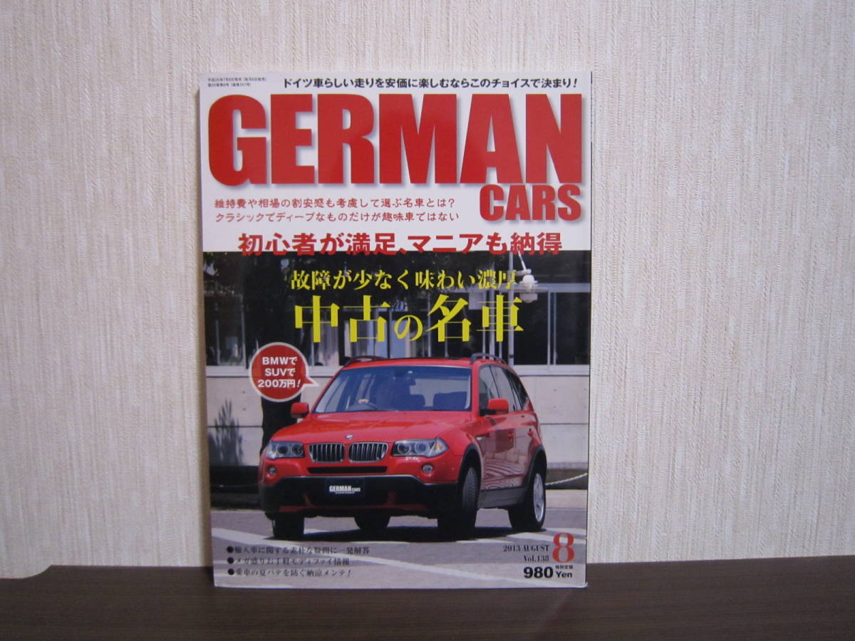【GERMAN CARS 2013年8月 特集 中古の名車】ジャーマンカーズ メルセデスベンツ BMW ポルシェ911 AMG 外車 旧車 輸入車 ドイツ車 雑誌 本_画像1