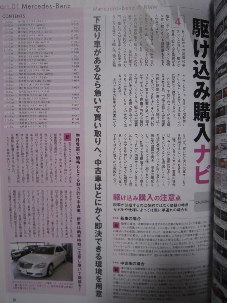 【GERMAN CARS 2014年2月 駆け込め!ドイツ車】ジャーマンカーズ メルセデスベンツ BMW M3 AMG 雑誌 本_画像3