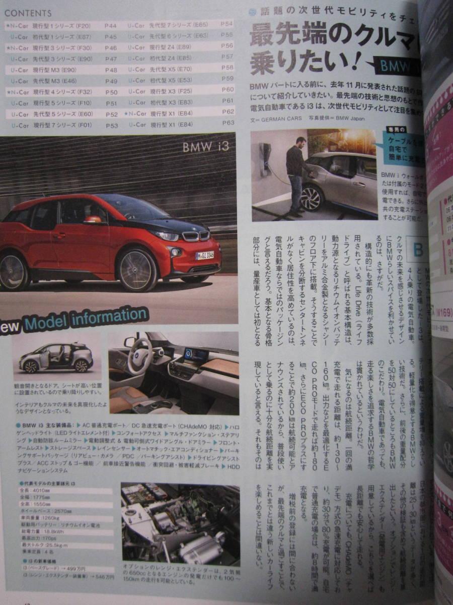 【GERMAN CARS 2014年2月 駆け込め!ドイツ車】ジャーマンカーズ メルセデスベンツ BMW M3 AMG 雑誌 本_画像6