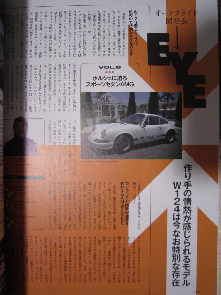 【GERMAN CARS 2013年8月 特集 中古の名車】ジャーマンカーズ メルセデスベンツ BMW ポルシェ911 AMG 外車 旧車 輸入車 ドイツ車 雑誌 本_画像10
