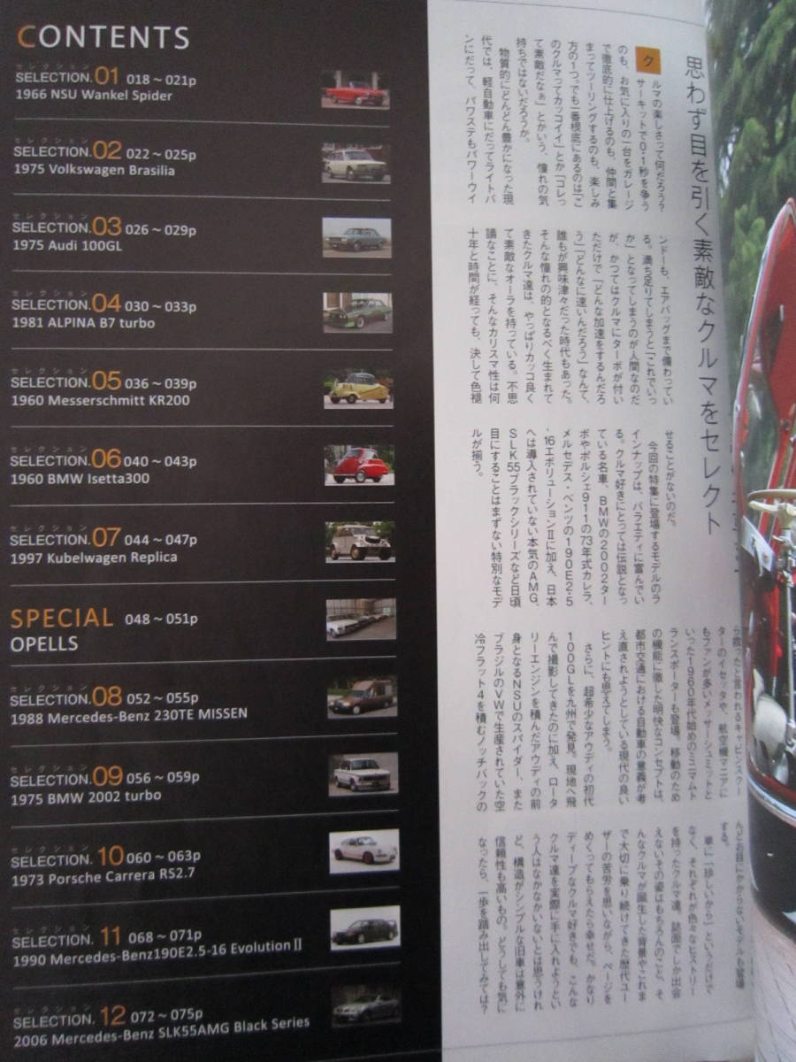 【GERMAN CARS 2012年7月 絶版希少車から伝説の旧車 特集】ジャーマンカーズ ポルシェ911 メルセデスベンツ BMW 190E 名車 輸入車 雑誌 本_画像3