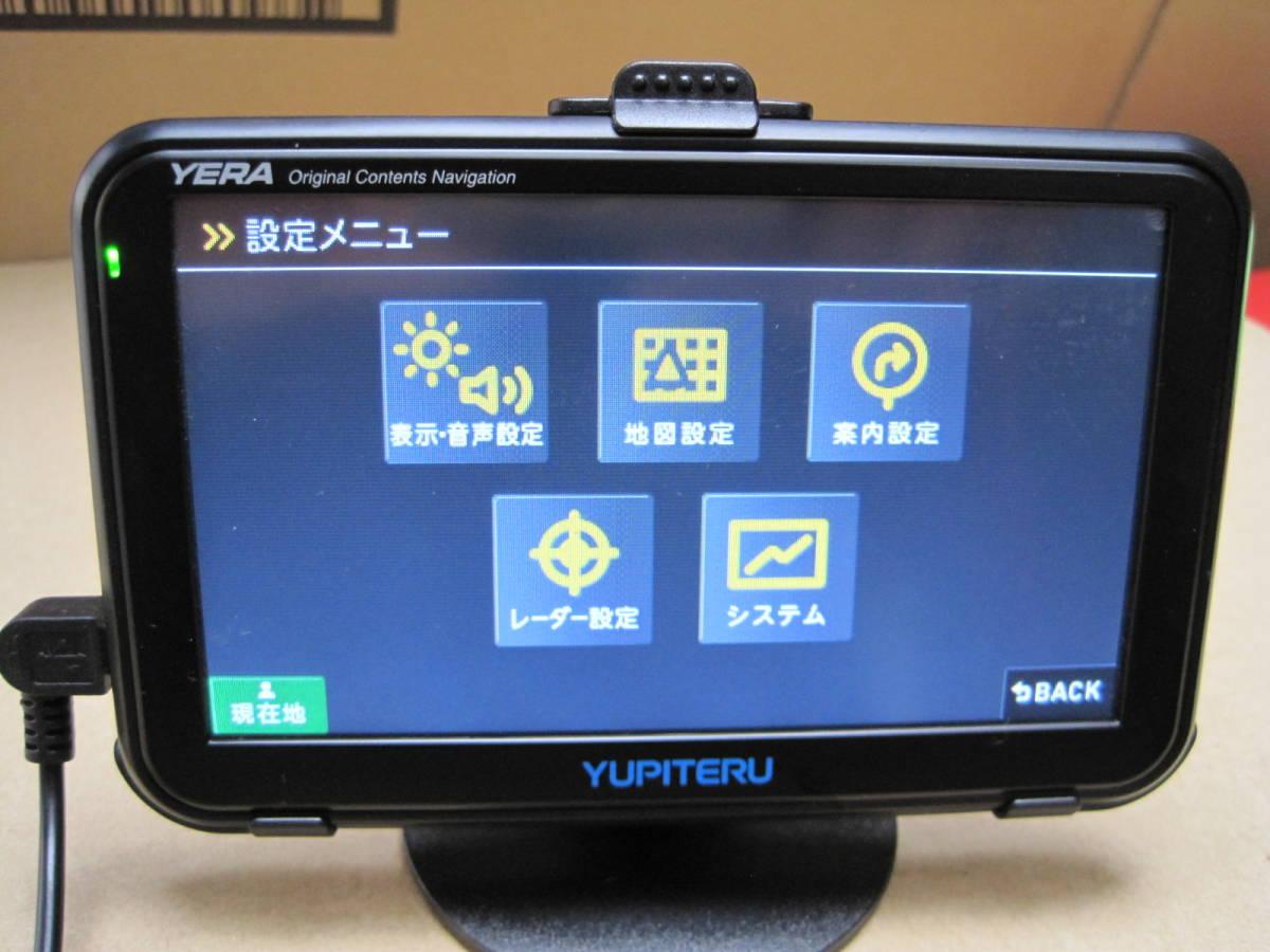 ★☆ユピテル ポータブルナビ レーダー探知機 YUPITERU  YERA YPL503si  中古品☆★_画像3