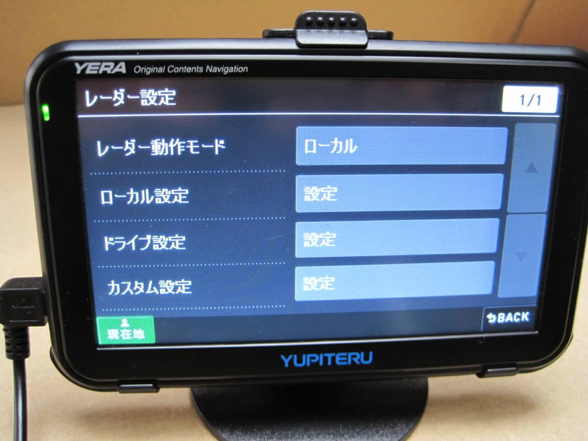 ★☆ユピテル ポータブルナビ レーダー探知機 YUPITERU  YERA YPL503si  中古品☆★_画像4