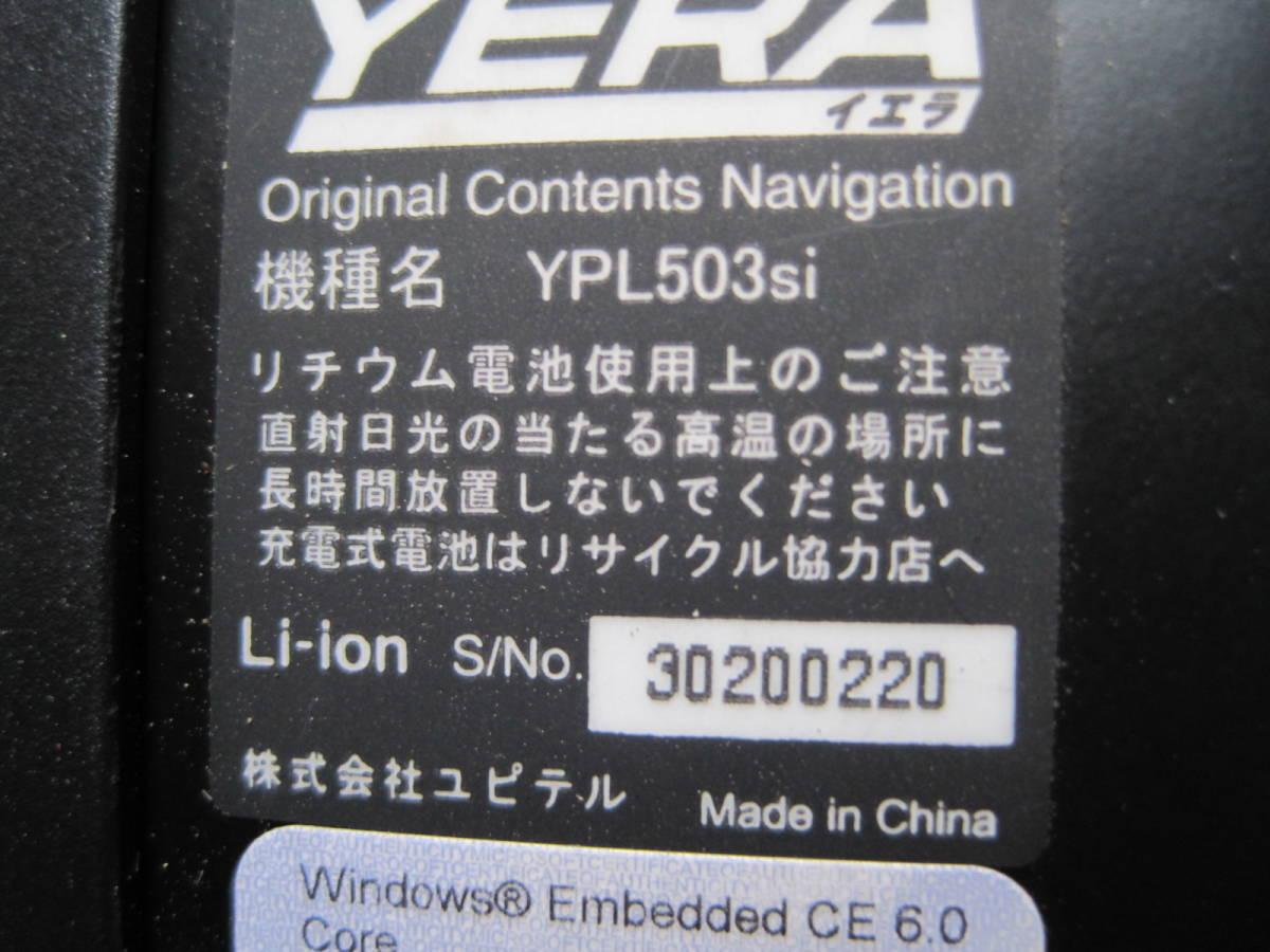 ★☆ユピテル ポータブルナビ レーダー探知機 YUPITERU  YERA YPL503si  中古品☆★_画像6