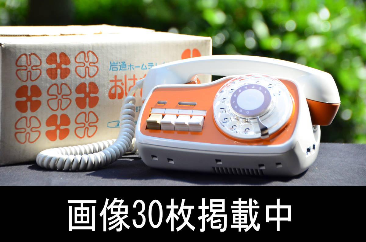 昭和レトロ ポップ 岩通ホームテレホン おはなし デッドストック 昭和54年製 ヴィンテージ カワイイ電話 画像30枚掲載中