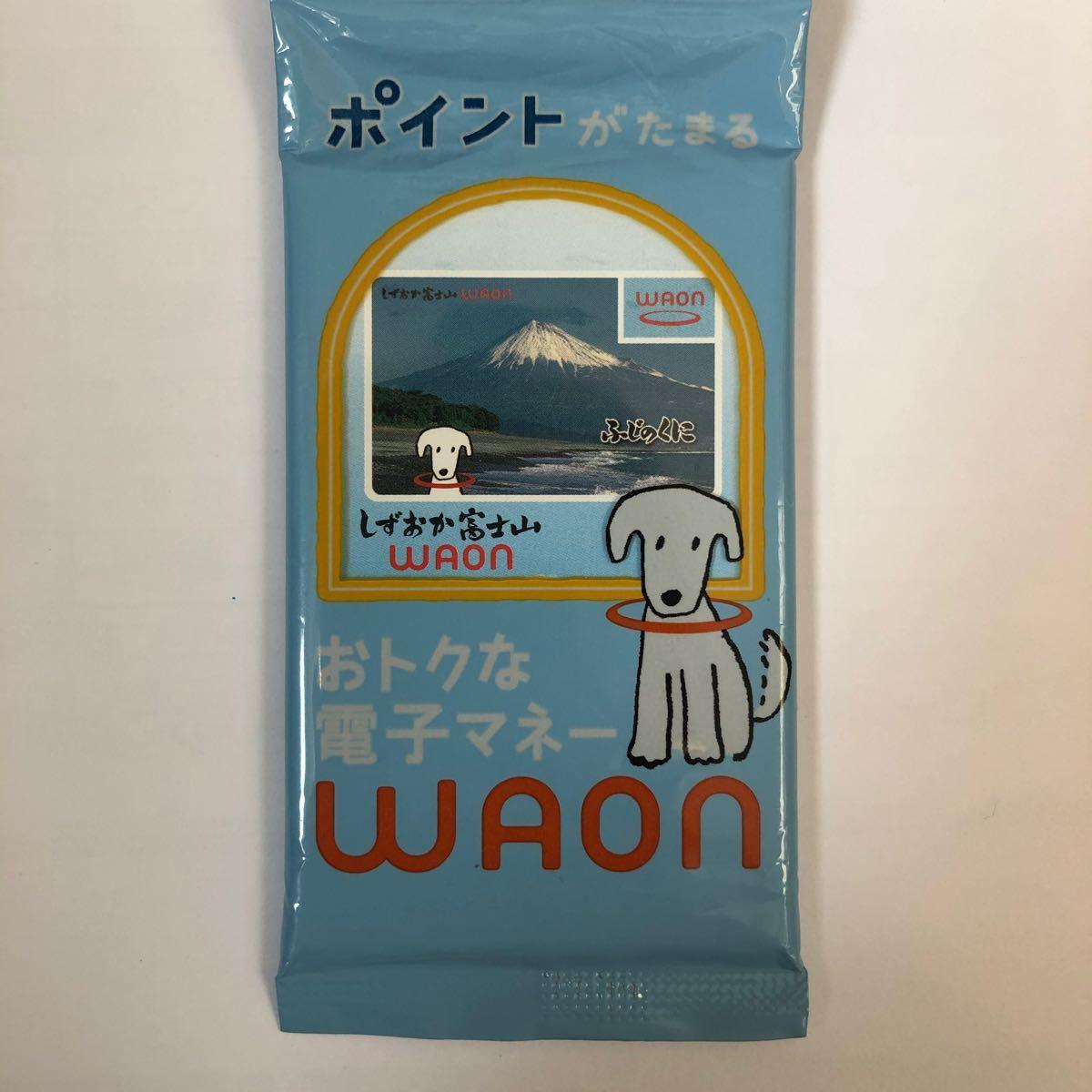 WAON 電子マネー ふじのくに 静岡富士山