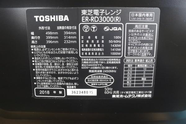 東芝 ER-RD3000 グランレッド 石窯ドーム 【過熱水蒸気オーブンレンジ】2018年製_画像4
