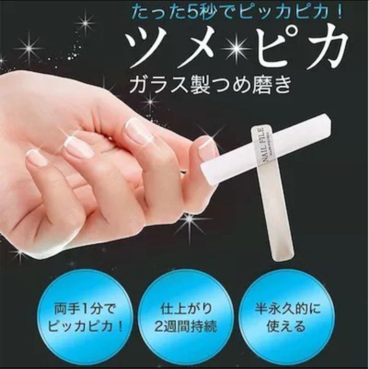 爪磨き ツメピカ☆