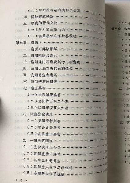 河南考古  楊育彬 著/河南考古学会編   中州古籍出版社 中文・中国語_画像10