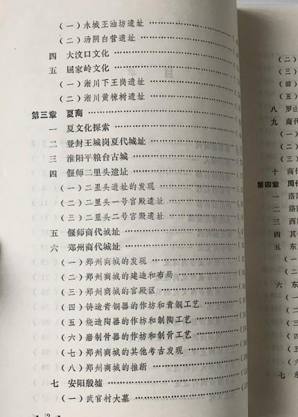 河南考古  楊育彬 著/河南考古学会編   中州古籍出版社 中文・中国語_画像6